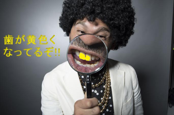 黄色い虫歯