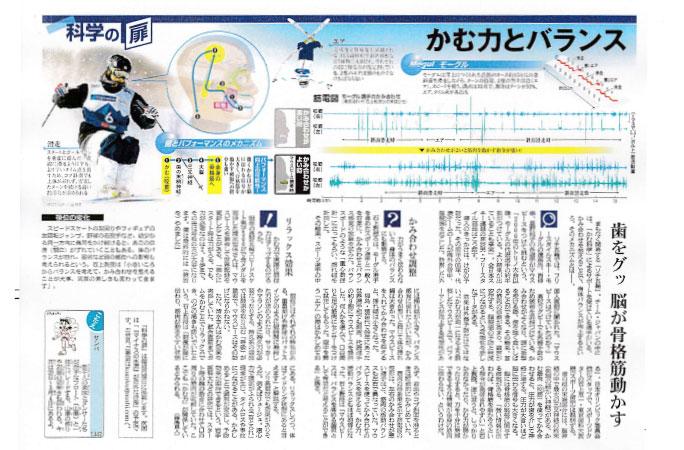 朝日新聞 かむ力とバランス
