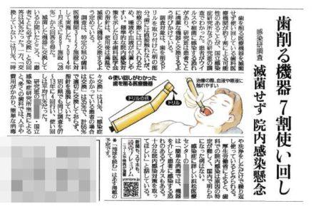 歯削る機器7割使い回し 2014年5月18日の読売新聞