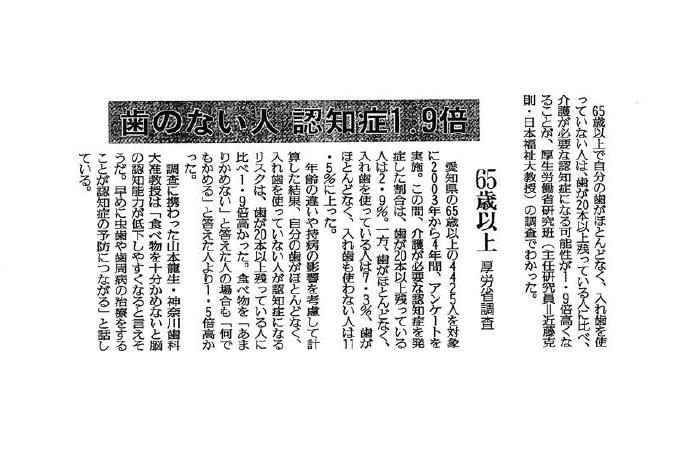 読売新聞 65歳以上で歯のない人は認知症1.9倍!?