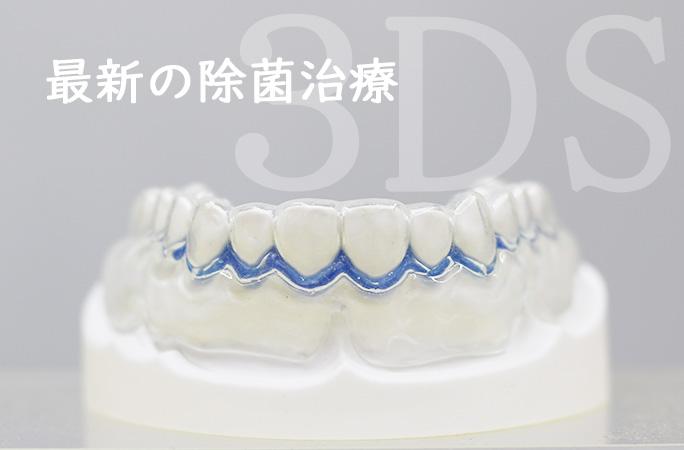 虫歯・歯周病(歯槽膿漏)除菌治療