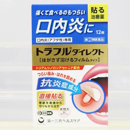 口内炎 薬 貼る トラフルダイレクトa(詳細)|第一三共ヘルスケア