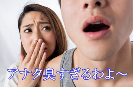 差し歯が臭う時に考えられる3つ原因
