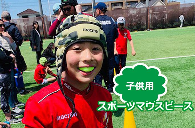 子供用スポーツマウスピースの効果と注意点