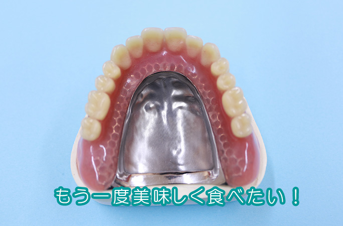 食事が美味しくなる義歯があるって本当?