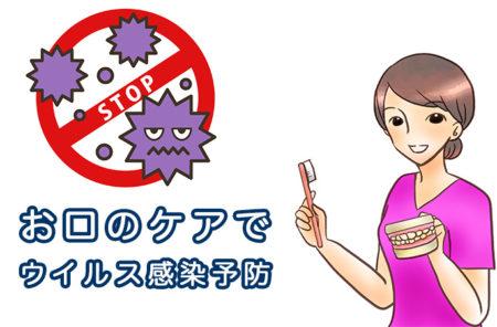 ウイルス感染の予防は手洗い・うがい・お口のケア
