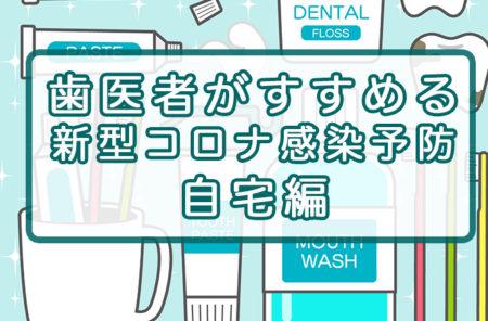 歯医者がすすめる自宅でのコロナウイルス感染予防