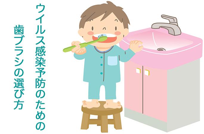 ウイルス感染予防のための歯ブラシ